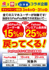 paypay・キャッシュレスキャンペーン